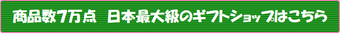 商品数7万点 日本最大級のギフトショップはこちら