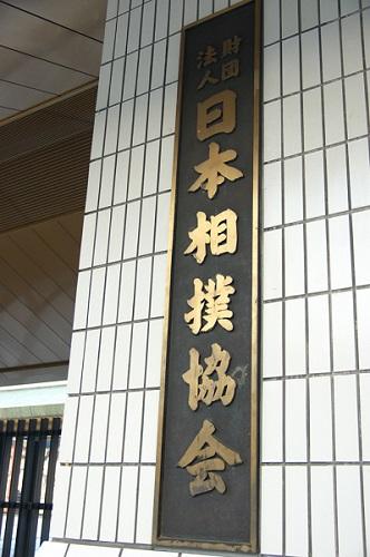 日本の国技相撲って!?大相撲五月場所を見に行こう!