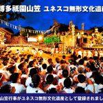 博多祇園山笠の2017年の日程・時間は?見どころや楽しむためのポイントも紹介!
