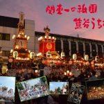 熊谷うちわ祭りの2017年の日程・時間は?見どころや楽しむためのポイントも紹介!