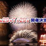 桑名水郷花火大会の2017年の日程・時間は?花火穴場スポットも紹介!