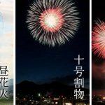 大曲花火大会(大曲の花火)の2017年の日程・時間は?花火穴場スポットも紹介!