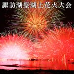 諏訪湖祭湖上花火大会の2017年の日程・時間は?花火穴場スポットも紹介!