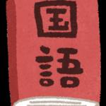 国語の力を伸ばしていくために~漢字・言葉・読み取り・作文~