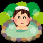 東北・北海道の温泉~志度平温泉・二股らじうむ温泉・登別温泉~