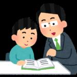 学習塾が持つ良さと課題~人数・テキスト・授業方針・目的~